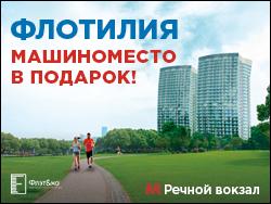 МФК «Флотилия» 77 м² за 10 млн руб. + паркинг в подарок